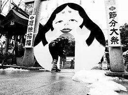 13  1月おかめ巡り.jpg