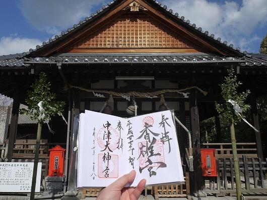 中津大神宮.jpg