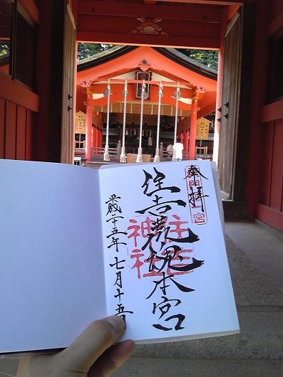 住吉神社.jpg