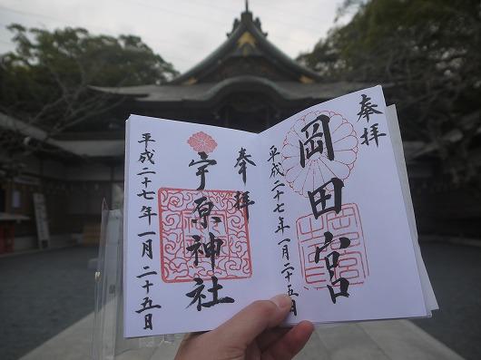 宇原神社.jpg
