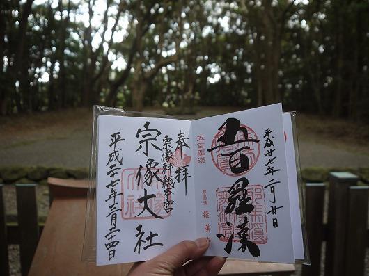 宗像大社3.jpg