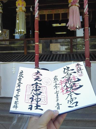 宗忠神社(岡山).jpg