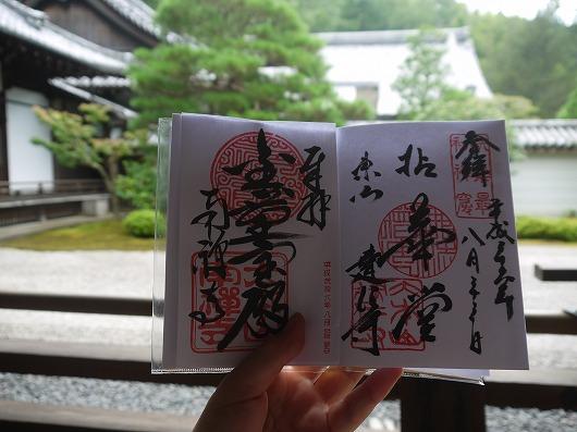 寺 南禅寺(京都).jpg