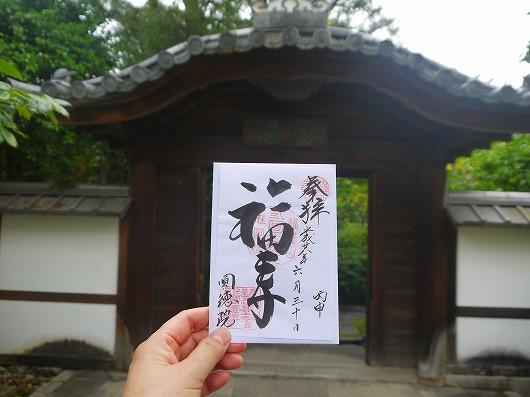 寺 圓徳院.jpg