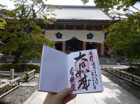 寺 智積院(京都).jpg