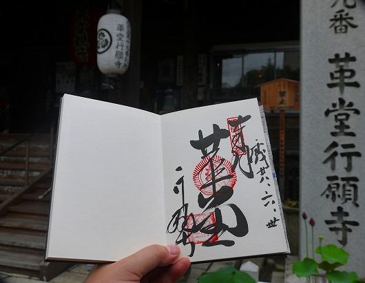 寺 行願寺(革堂).jpg