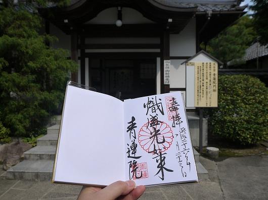 寺 青蓮院門跡(京都).jpg