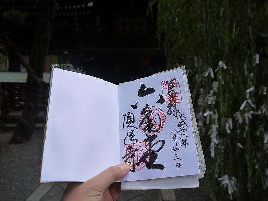 寺 頂法寺(六角堂 京都).jpg