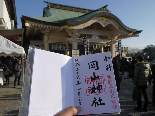 岡山神社(岡山).jpg