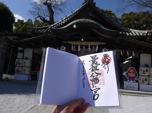 曩祖(のうそ)八幡宮 .jpg