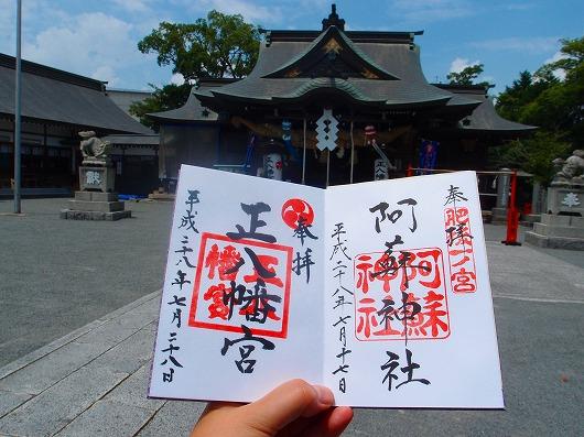 正八幡神社3.jpg