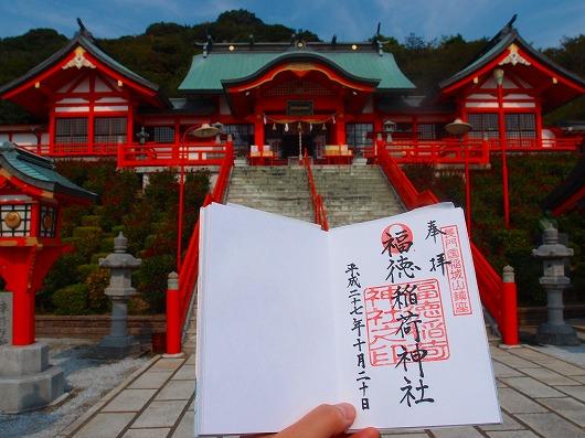 福徳稲荷神社.jpg