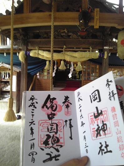 總社宮(岡山).jpg