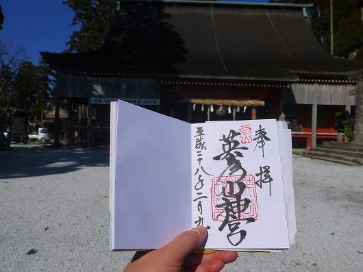 英彦山神宮2.jpg