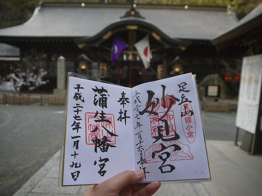 蒲生八幡神社.jpg