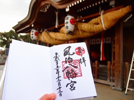 風治八幡神社.jpg