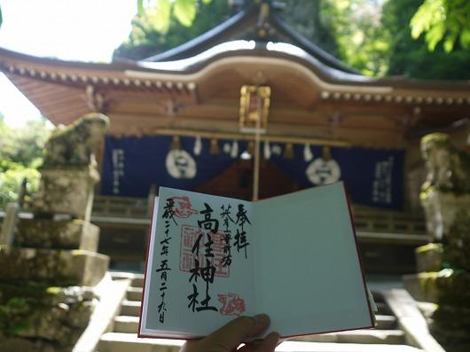 高住神社.jpg