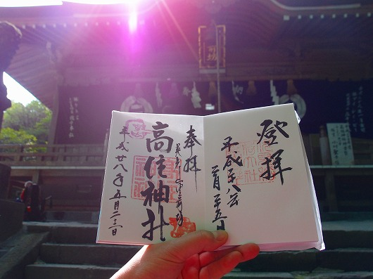 高住神社2.jpg