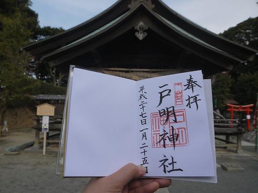 神社の御朱印100景:The Long an...